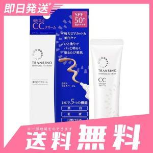 トランシーノ 薬用ホワイトニングCCクリーム  30g 12個セットなら1個あたり2635円 minoku-beauty