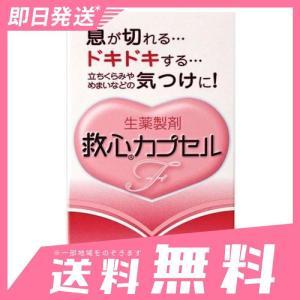 救心カプセル F 10カプセル 9個セットなら1個あたり1424円  第2類医薬品 minoku-beauty