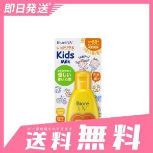 ●SPF50+/PA++++【顔・からだ用】●お子さまのデリケートな肌に使えるSPF50+の日やけ止...