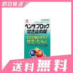 ベンザブロックせき止め錠 36錠 指定第2類医薬品|minoku-beauty