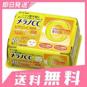 メラノCC 集中対策 マスク 20枚 4個セットなら1個あたり906円 minoku-beauty