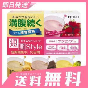 井藤漢方 短期スタイル ダイエットシェイク 10包 15個セットなら1個あたり1775円 minoku-beauty
