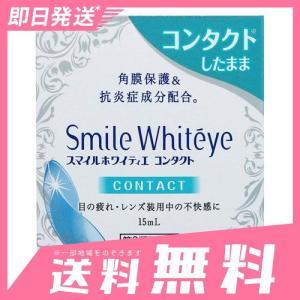 スマイルホワイティエ コンタクト 15mL 10個セットなら1個あたり830円  第3類医薬品 minoku-beauty