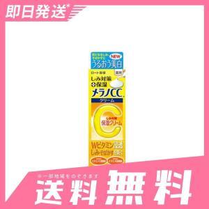メラノCC 薬用しみ対策 保湿クリーム 23g 12個セットなら1個あたり1061円 minoku-beauty