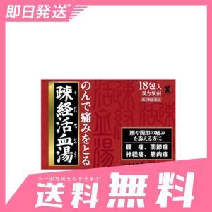 疎経活血湯エキス細粒G「コタロー」 18包 10個セットなら1個あたり1529円  第2類医薬品|minoku-beauty