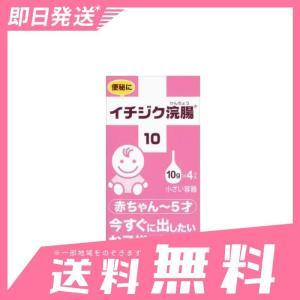 お子様の便秘でお悩みの方に、即効性のある柔らかい容器の浣腸薬。