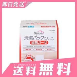 綿100%のガーゼ製品を減菌したものです。1枚ずつ包装してあるので、必要量のみを使え衛生的です。使い...