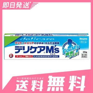 デリケアエムズ(M's) 35g 10個セットなら1個あたり1441円  第3類医薬品