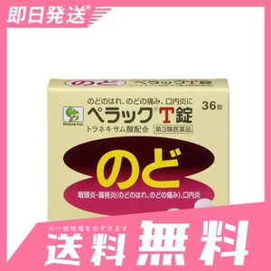 ペラックT錠 36錠 10個セットなら1個あたり1204円  第3類医薬品|minoku-beauty