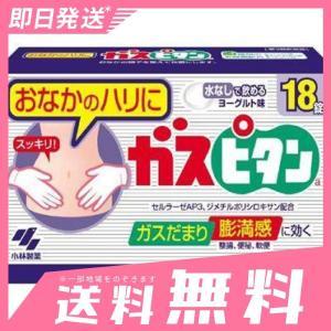 ガスピタンa 18錠 9個セットなら1個あたり1012円  第3類医薬品 minoku-beauty