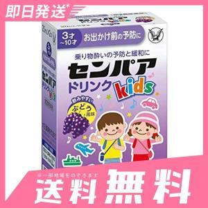 ◆センパア Kidsドリンクは,お子さまの乗物酔いによるめまい・吐き気・頭痛の症状を予防・緩和し,旅...