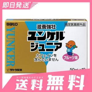 ユンケル ジュニア 50mL (×10本) 15個セットなら1個あたり2255円 minoku-beauty