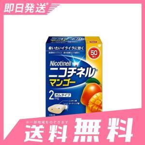 ニコチネル マンゴー 50個 5個セットなら1個あたり2960円  指定第2類医薬品|minoku-beauty
