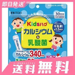 キッズハグ カルシウム&乳酸菌 2g (×30袋) 3個セットなら1個あたり1091円 minoku-beauty