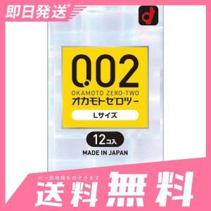 オカモトゼロツー 0.02EX Lサイズ 12個|minoku-beauty