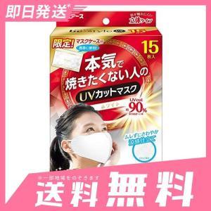 ビースタイル UVカットマスク 15枚 ( ホワイト【企画品】) 30個セットなら1個あたり1325円|minoku-beauty