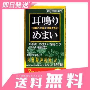 奥田脳神経薬M 150錠 指定第2類医薬品|minoku-beauty