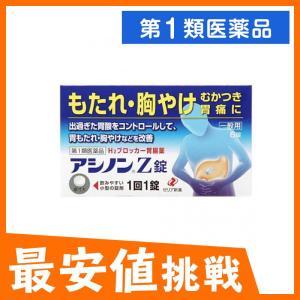 アシノンZ錠 6錠 第1類医薬品