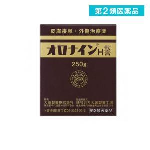 オロナインH軟膏 250g (ジャー) 第2類医薬品