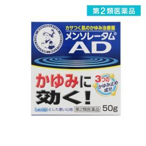 メンソレータム ADクリームm 50g ((ジャー)) 第2類医薬品