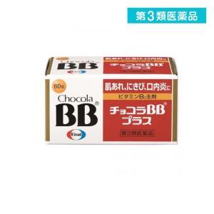 チョコラBBプラス 60錠 第3類医薬品