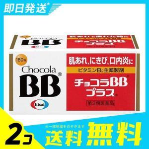 チョコラBBプラス 180錠 2個セット  第3類医薬品