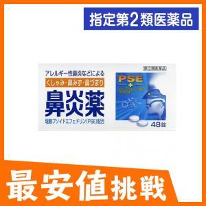 鼻炎薬A「クニヒロ」 48錠 指定第2類医薬品|minoku-max