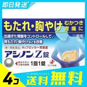 アシノンZ錠 12錠 4個セット  第1類医薬品