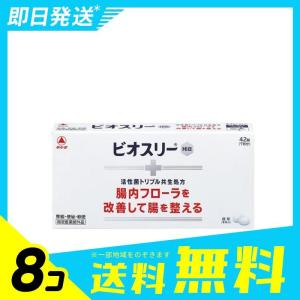 ビオスリーHi錠 42錠 (PTP包装) 8個セット