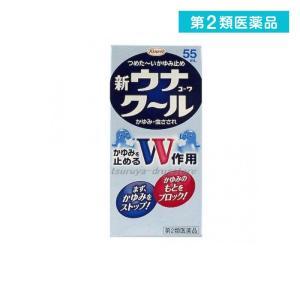 新ウナコーワクール 55mL 第2類医薬品