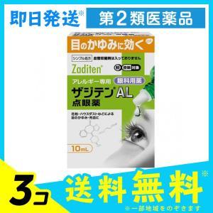 ザジテンAL点眼薬 10mL 3個セット  第2類医薬品