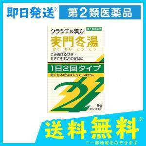 クラシエ 漢方麦門冬湯エキス顆粒S2 8包 第2類医薬品|minoku-max