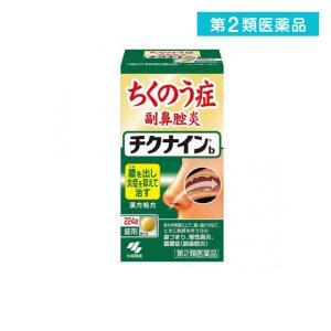 蓄膿症 市販薬 チクナイン b 224錠 第2類医薬品|minoku-max