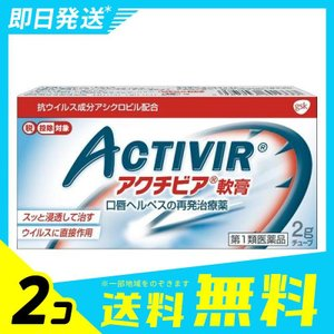 口唇ヘルペスの再発治療薬です。抗ウイルス成分アシクロビルがウイルスに直接作用し、口唇ヘルペスに浸透し...