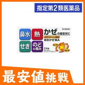 総合かぜ薬A 「クニヒロ」 24錠 指定第2類医薬品 minoku-max
