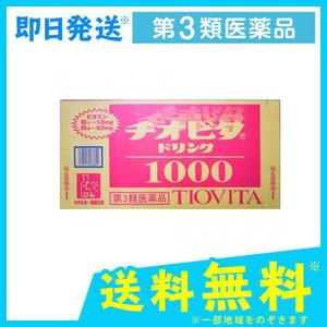 チオビタドリンク 1000 50本 (ひとケース(10本入り5個)) 第3類医薬品
