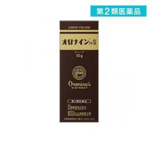 オロナインH軟膏 50g (チューブ) 第2類医薬品