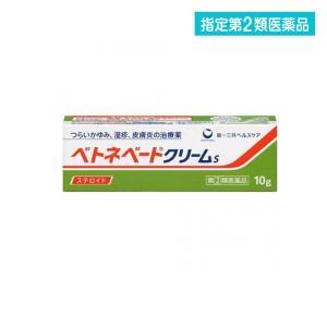湿疹 かぶれ クリーム ベトネベートクリームS 10g 指定第2類医薬品
