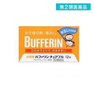 小児用バファリンチュアブル 12錠 第2類医薬品 minoku-max