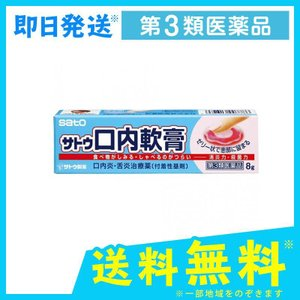 サトウ口内軟膏 8g 第3類医薬品