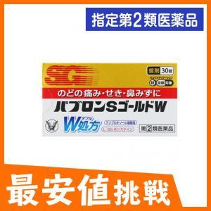 パブロンSゴールドW錠 30錠 指定第2類医薬品
