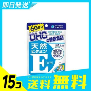 DHCの『天然ビタミンE[大豆]』は、ビタミンEの中でもっとも活性の高い天然d-α-トコフェロールを...