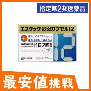 エスタック鼻炎カプセル12 20カプセル 指定第2類医薬品|minoku-max