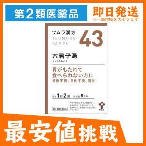 [43] ツムラ漢方 六君子湯エキス顆粒 10包 第2類医薬品