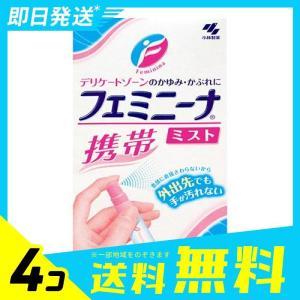 フェミニーナミスト 15mL (携帯用) 4個セット  第2類医薬品
