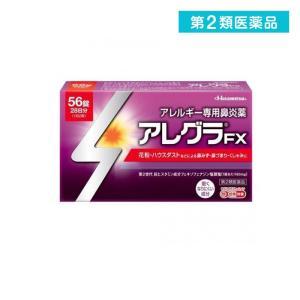 アレグラFX 56錠 第2類医薬品|minoku-max