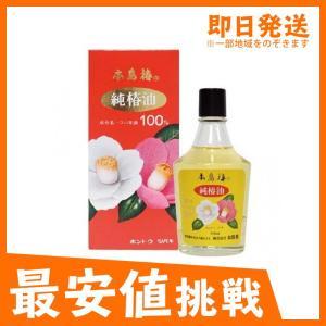 ●純椿油100%、椿の実を絞った油そのままで、添加物一切なし無香料のナチュラルオイル。●椿油は植物油...