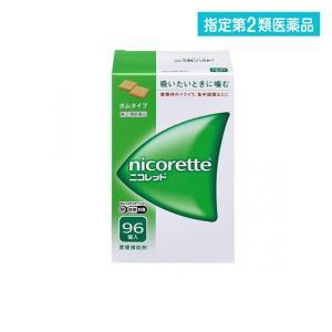 ニコレット 96個 指定第2類医薬品