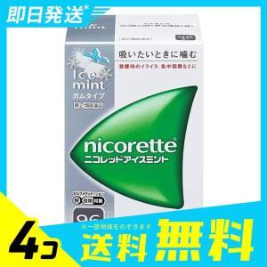 ニコレットアイスミント 96個 4個セット  指定第2類医薬品