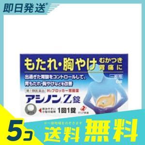 アシノンZ錠 6錠 5個セット  第1類医薬品